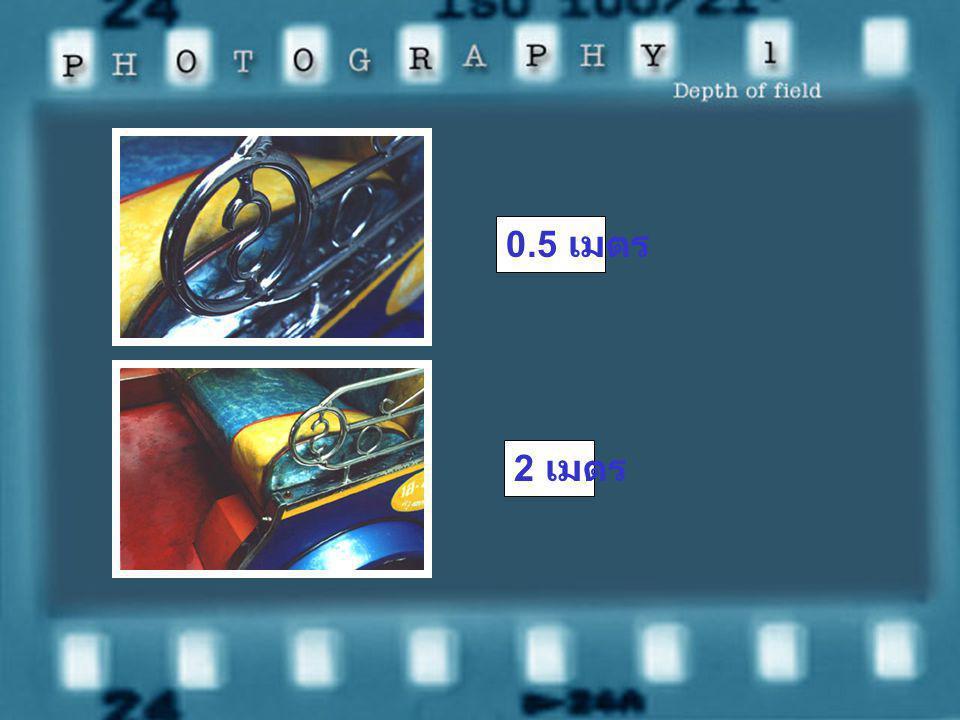 ภาพเปรียบเทียบ ช่วงความชัดลึกมากหรือน้อยขึ้นอยู่กับระยะทางจากวัตถุถึงตัวกล้อ ง 5 เมตร