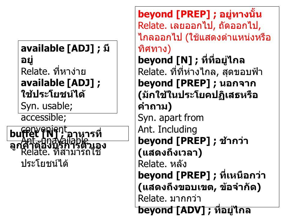 available [ADJ] ; มี อยู่ Relate. ที่หาง่าย available [ADJ] ; ใช้ประโยชน์ได้ Syn. usable; accessible; convenient Ant. unavailable Relate. ที่สามารถใช้