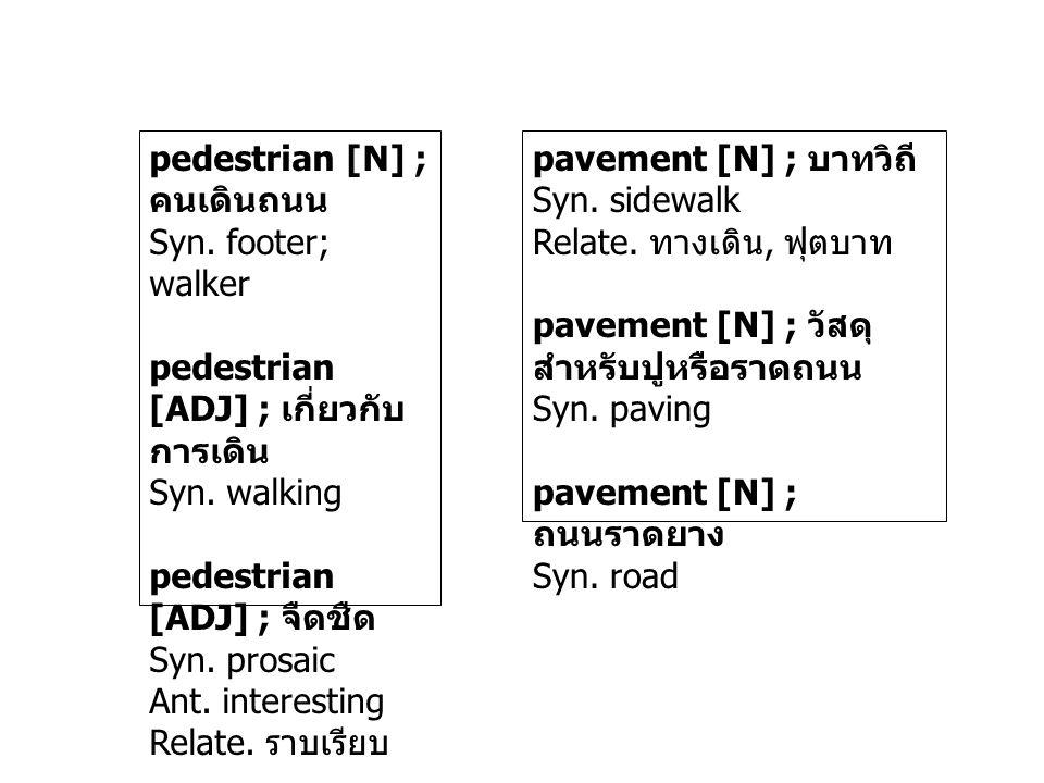 pavement [N] ; บาทวิถี Syn. sidewalk Relate. ทางเดิน, ฟุตบาท pavement [N] ; วัสดุ สำหรับปูหรือราดถนน Syn. paving pavement [N] ; ถนนราดยาง Syn. road pe