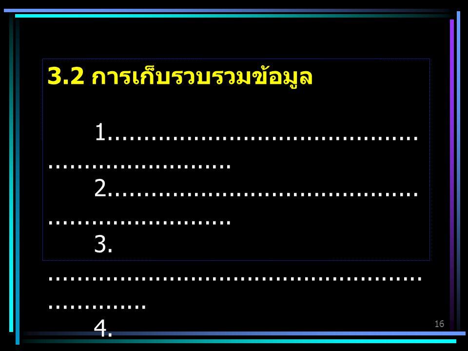 16 3.2 การเก็บรวบรวมข้อมูล 1......................................................................