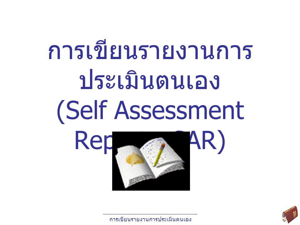 การเขียนรายงานการประเมินตนเอง รายงานการประเมิน ตนเอง คืออะไร เป็นเอกสารที่หน่วยงานจัดทำขึ้น เพื่อรายงานผลการดำเนินงานให้ สาธารณชนรับทราบประสิทธิภาพ และประสิทธิผล ตามดัชนี เกณฑ์ที่ กำหนดไว้ รวม ถึงวิเคราะห์จุด แข็ง / จุดเด่นและ จุดอ่อน / จุดด้อย ในการดำเนินการ แหล่งที่มา : รศ.