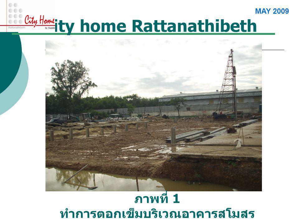 City home Rattanathibeth MAY 2009 ภาพที่ 1 ทำการตอกเข็มบริเวณอาคารสโมสร