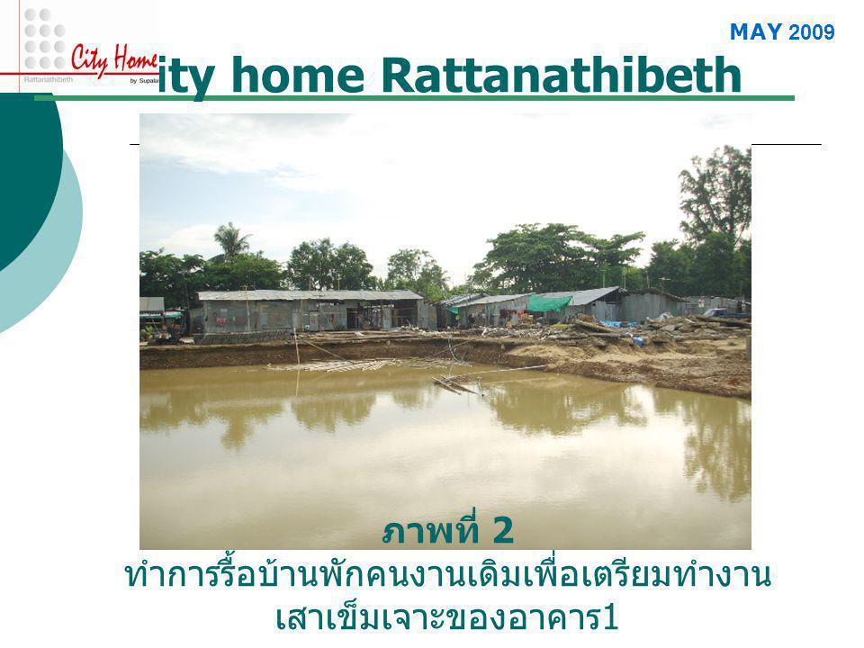 City home Rattanathibeth MAY 2009 ภาพที่ 2 ทำการรื้อบ้านพักคนงานเดิมเพื่อเตรียมทำงาน เสาเข็มเจาะของอาคาร 1