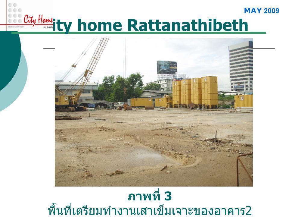 City home Rattanathibeth MAY 2009 ภาพที่ 3 พื้นที่เตรียมทำงานเสาเข็มเจาะของอาคาร 2