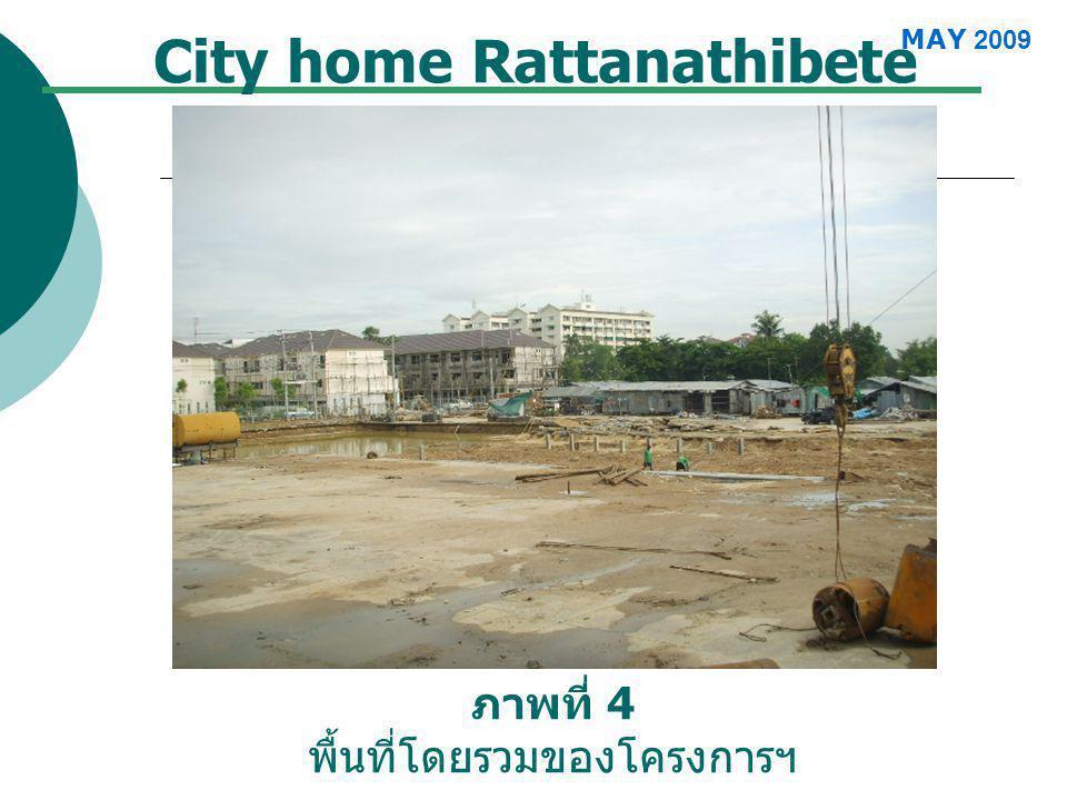 City home Rattanathibete MAY 2009 ภาพที่ 4 พื้นที่โดยรวมของโครงการฯ