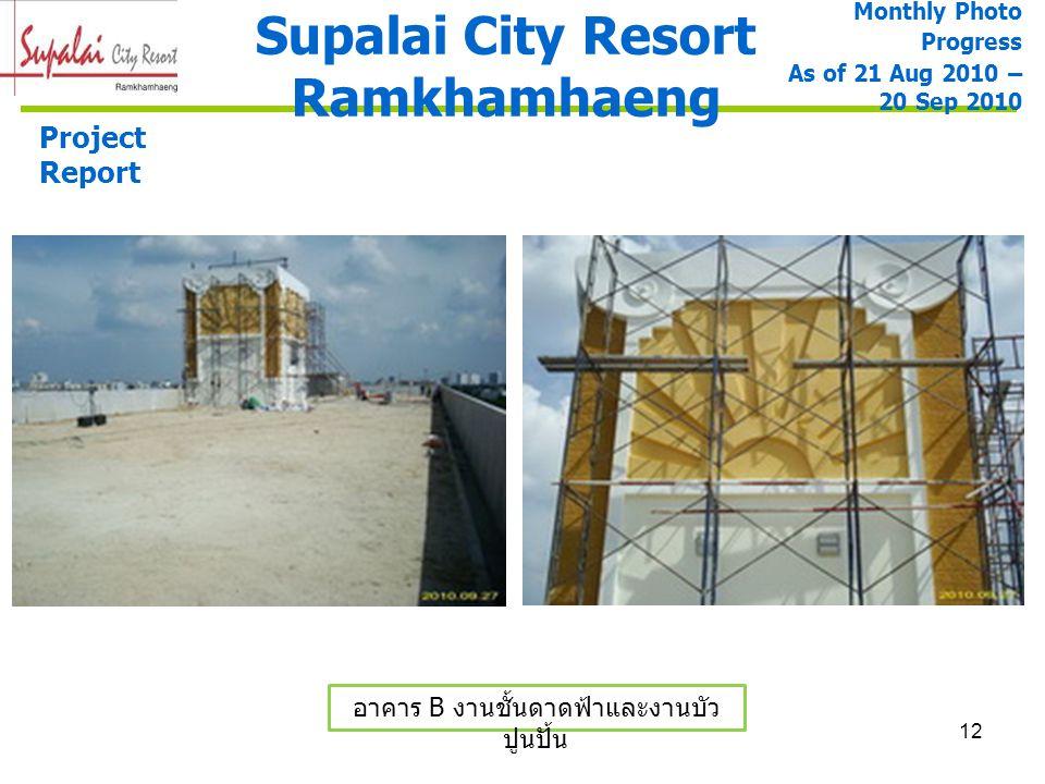 12 Supalai City Resort Ramkhamhaeng Monthly Photo Progress As of 21 Aug 2010 – 20 Sep 2010 Project Report อาคาร B งานชั้นดาดฟ้าและงานบัว ปูนปั้น