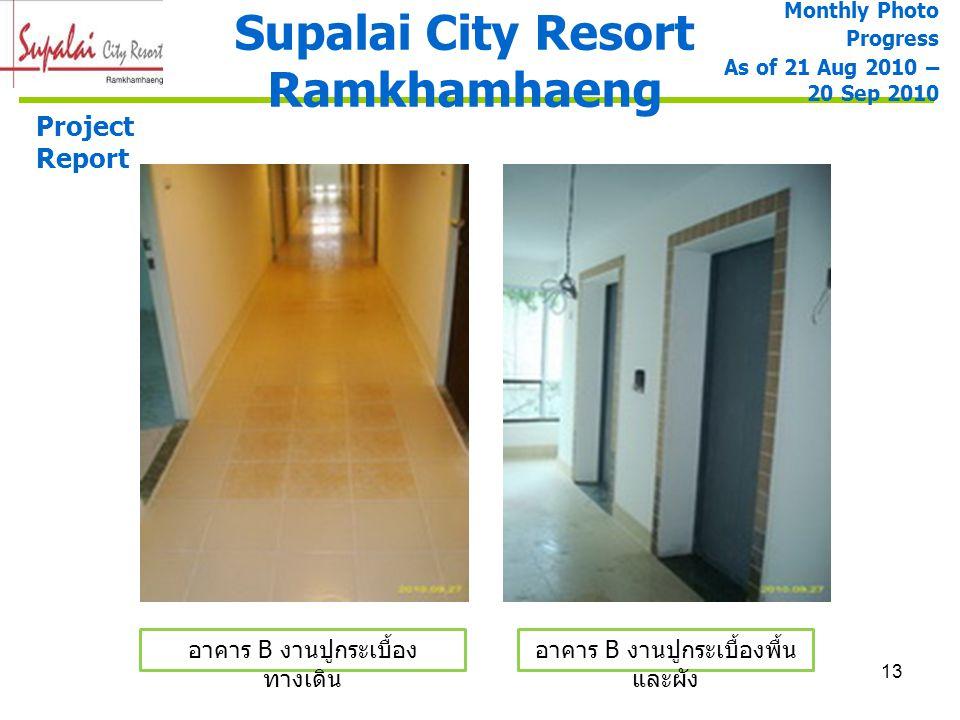 13 Supalai City Resort Ramkhamhaeng Monthly Photo Progress As of 21 Aug 2010 – 20 Sep 2010 Project Report อาคาร B งานปูกระเบื้องพื้น และผัง อาคาร B งา
