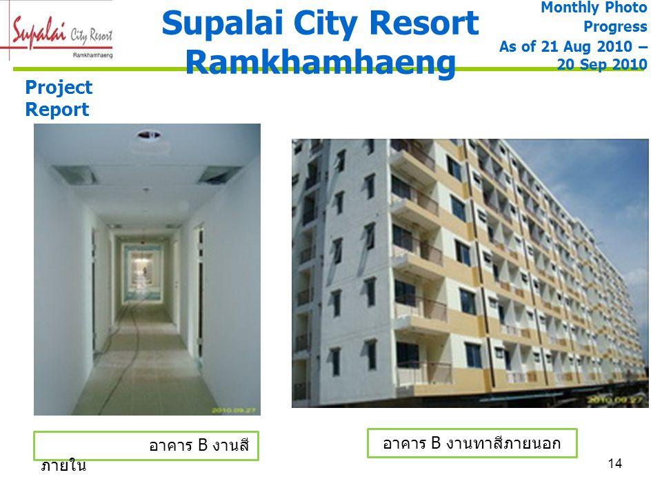 14 Supalai City Resort Ramkhamhaeng Monthly Photo Progress As of 21 Aug 2010 – 20 Sep 2010 Project Report อาคาร B งานทาสีภายนอก อาคาร B งานสี ภายใน