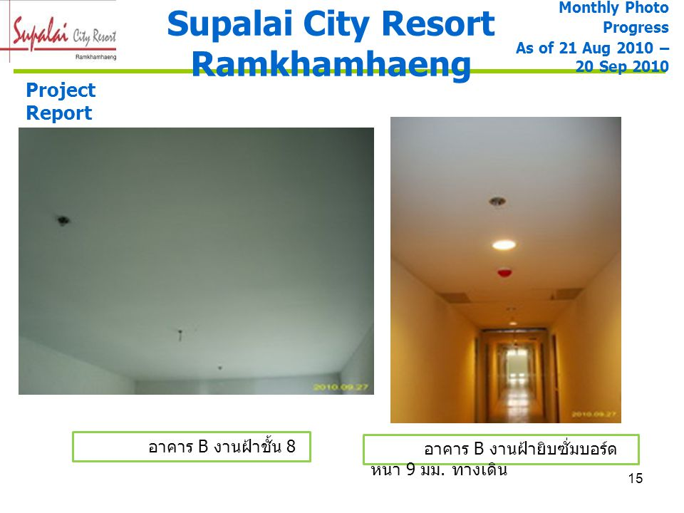 15 Supalai City Resort Ramkhamhaeng Monthly Photo Progress As of 21 Aug 2010 – 20 Sep 2010 Project Report อาคาร B งานฝ้าชั้น 8 อาคาร B งานฝ้ายิบซั่มบอ