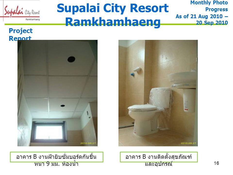 16 Supalai City Resort Ramkhamhaeng Monthly Photo Progress As of 21 Aug 2010 – 20 Sep 2010 Project Report อาคาร B งานฝ้ายิบซั่มบอร์ดกันชื้น หนา 9 มม.