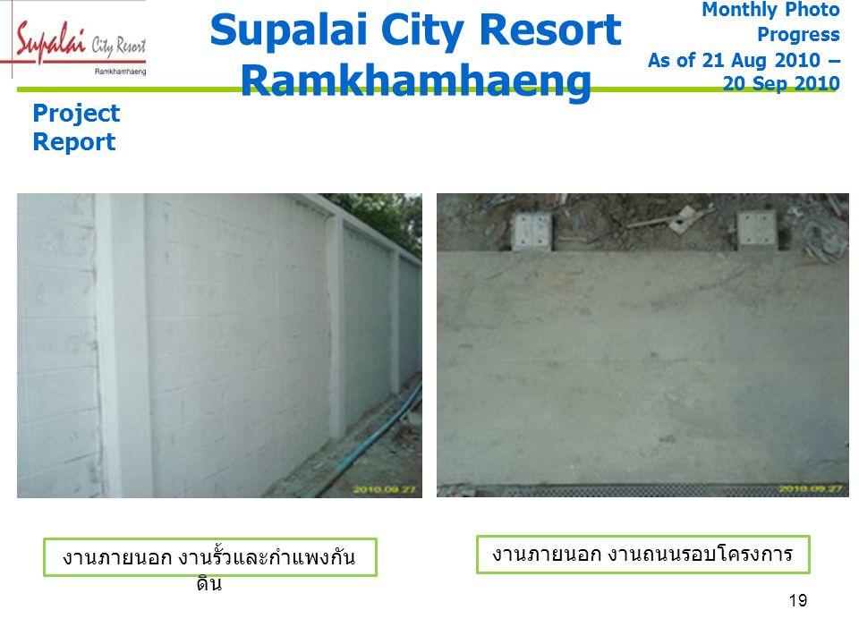 19 Supalai City Resort Ramkhamhaeng Monthly Photo Progress As of 21 Aug 2010 – 20 Sep 2010 Project Report งานภายนอก งานรั้วและกำแพงกัน ดิน งานภายนอก ง