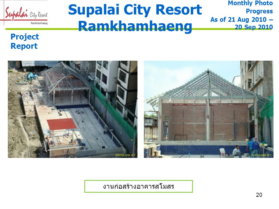 20 Supalai City Resort Ramkhamhaeng Monthly Photo Progress As of 21 Aug 2010 – 20 Sep 2010 Project Report งานก่อสร้างอาคารสโมสร