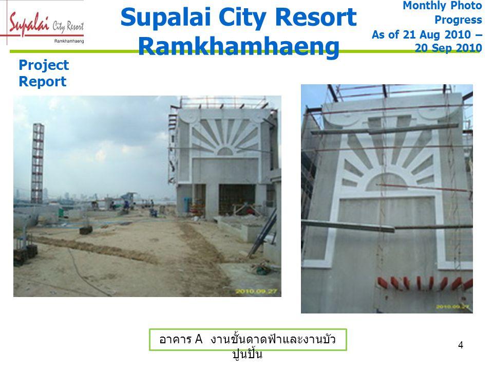 5 Supalai City Resort Ramkhamhaeng Monthly Photo Progress As of 21 Aug 2010 – 20 Sep 2010 Project Report อาคาร A งานปูกระเบื้องพื้นและผนัง อาคาร A งานพื้น ค.