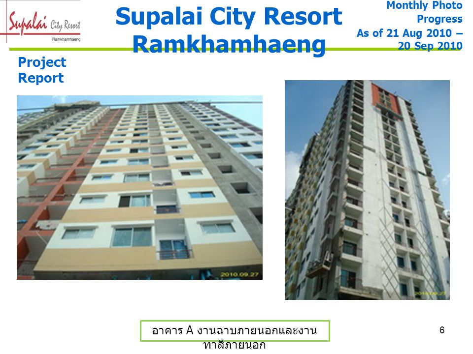 7 Supalai City Resort Ramkhamhaeng Monthly Photo Progress As of 21 Aug 2010 – 20 Sep 2010 Project Report อาคาร A งานฝ้ายิบซั่มบอร์ดหนา 9 มม.