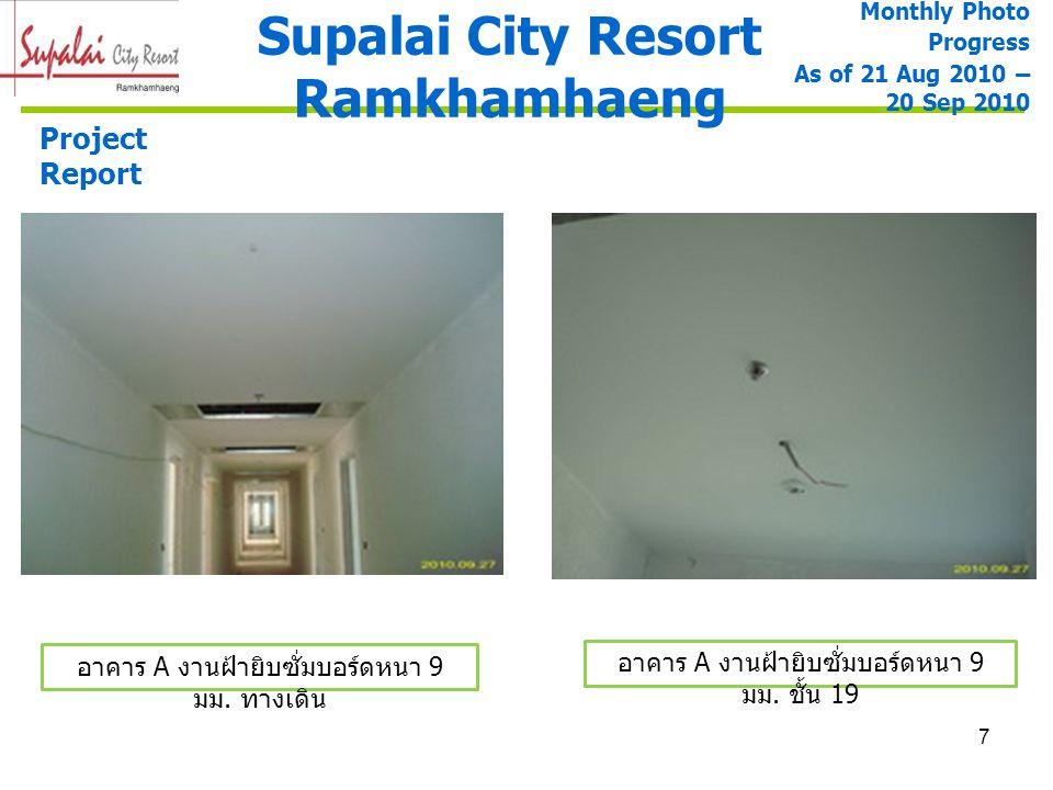7 Supalai City Resort Ramkhamhaeng Monthly Photo Progress As of 21 Aug 2010 – 20 Sep 2010 Project Report อาคาร A งานฝ้ายิบซั่มบอร์ดหนา 9 มม. ทางเดิน อ