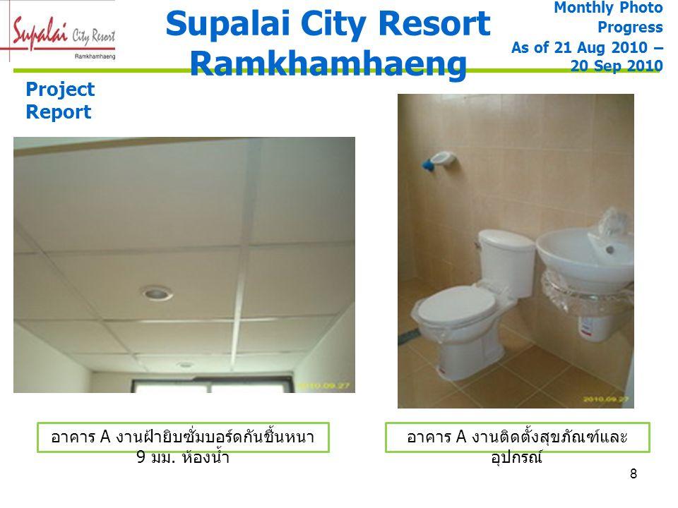 9 Supalai City Resort Ramkhamhaeng Monthly Photo Progress As of 21 Aug 2010 – 20 Sep 2010 Project Report อาคาร A งานติดตั้งประตูและ หน้าต่าง อาคาร A งานทาสีภายใน