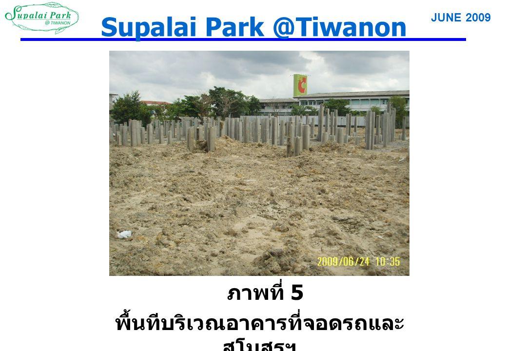 Supalai Park @Tiwanon ภาพที่ 6 พื้นที่บริเวณอาคาร 1 JUNE 2009