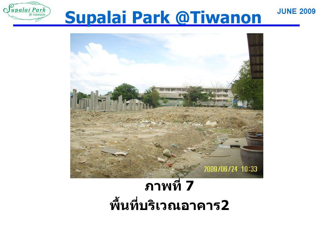 Supalai Park @Tiwanon ภาพที่ 7 พื้นที่บริเวณอาคาร 2 JUNE 2009