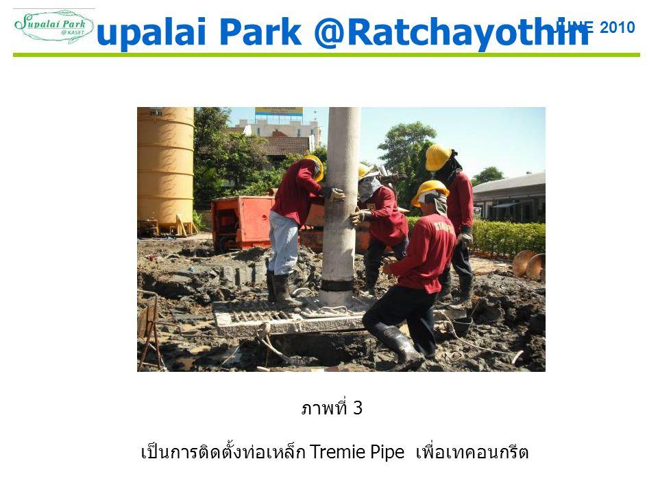 ภาพที่ 3 เป็นการติดตั้งท่อเหล็ก Tremie Pipe เพื่อเทคอนกรีต Supalai Park @Ratchayothin JUNE 2010