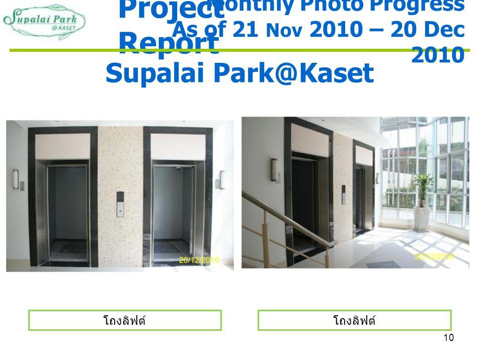 10 Project Report Supalai Park@Kaset โถงลิฟต์ Monthly Photo Progress As of 21 Nov 2010 – 20 Dec 2010 โถงลิฟต์