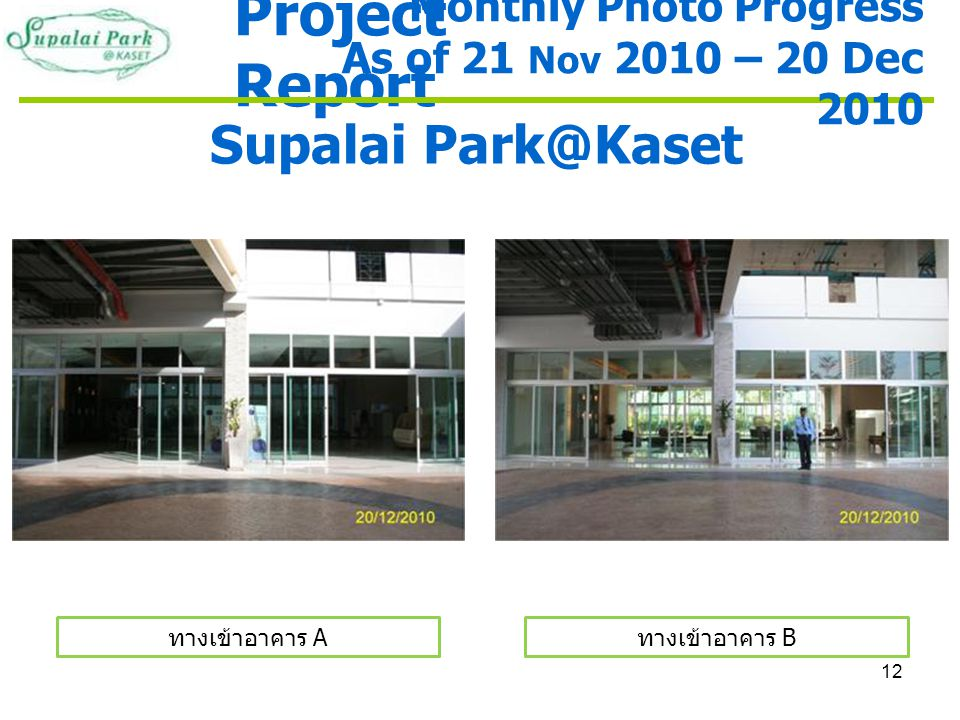 12 Project Report Supalai Park@Kaset ทางเข้าอาคาร A ทางเข้าอาคาร B Monthly Photo Progress As of 21 Nov 2010 – 20 Dec 2010