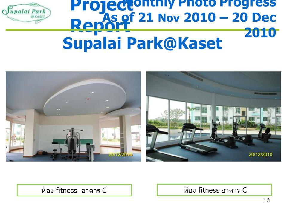 13 Project Report Supalai Park@Kaset ห้อง fitness อาคาร C Monthly Photo Progress As of 21 Nov 2010 – 20 Dec 2010