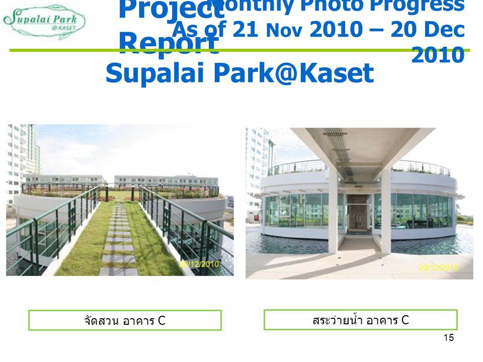 15 Project Report Supalai Park@Kaset จัดสวน อาคาร C สระว่ายน้ำ อาคาร C Monthly Photo Progress As of 21 Nov 2010 – 20 Dec 2010