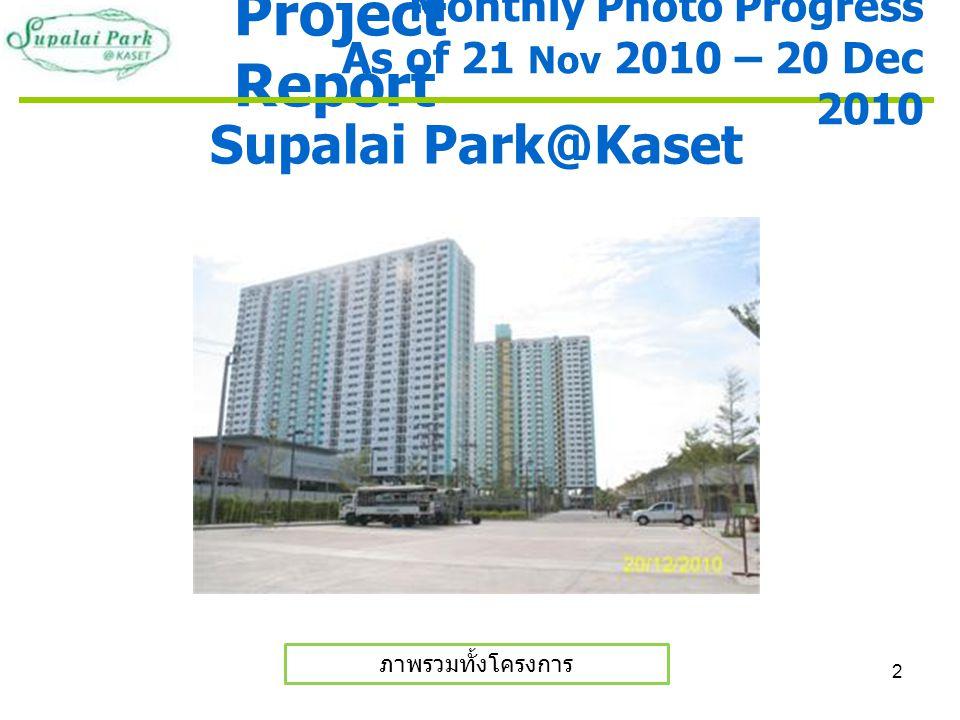 2 Project Report Supalai Park@Kaset ภาพรวมทั้งโครงการ Monthly Photo Progress As of 21 Nov 2010 – 20 Dec 2010 18/11/2010