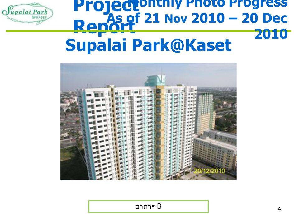4 Project Report Supalai Park@Kaset อาคาร B Monthly Photo Progress As of 21 Nov 2010 – 20 Dec 2010