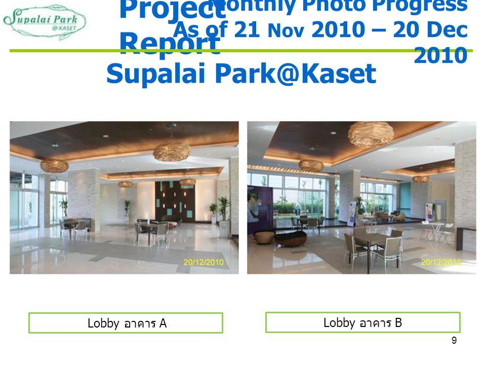9 Project Report Supalai Park@Kaset Lobby อาคาร A Lobby อาคาร B Monthly Photo Progress As of 21 Nov 2010 – 20 Dec 2010