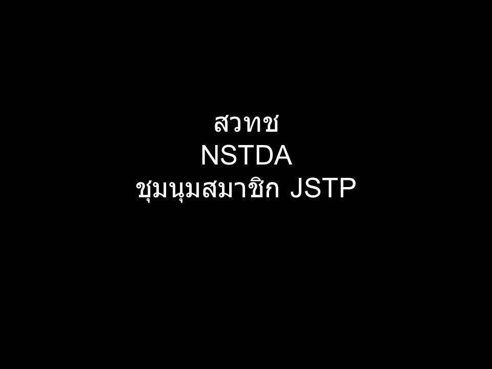 สวทช NSTDA ชุมนุมสมาชิก JSTP ดนตรี