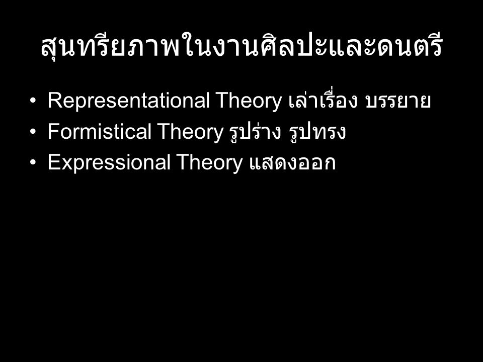 สุนทรียภาพในงานศิลปะและดนตรี Representational Theory เล่าเรื่อง บรรยาย Formistical Theory รูปร่าง รูปทรง Expressional Theory แสดงออก