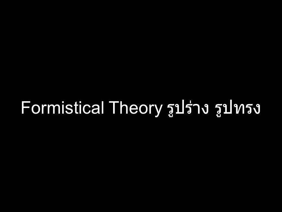 Formistical Theory รูปร่าง รูปทรง