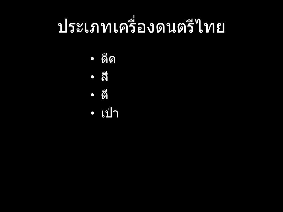 ประเภทเครื่องดนตรีไทย ดีด สี ตี เป่า