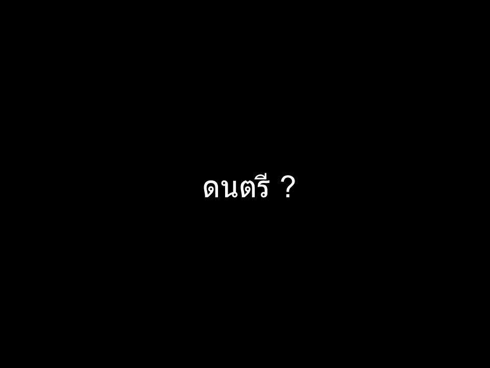 ดนตรี ?