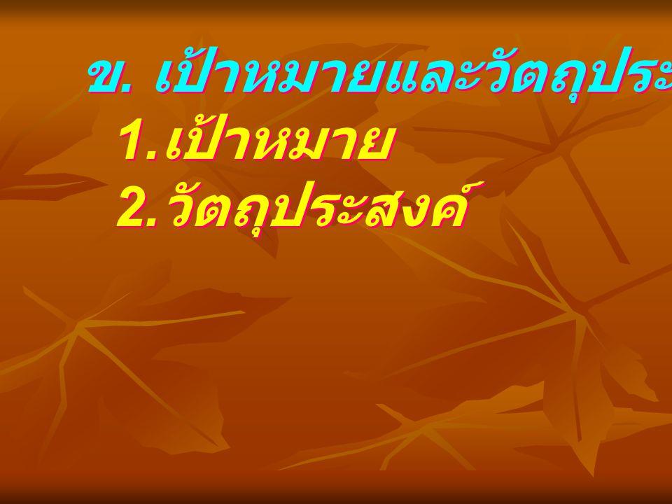 ข. เป้าหมายและวัตถุประสงค์ 1. เป้าหมาย 2. วัตถุประสงค์ ข. เป้าหมายและวัตถุประสงค์ 1. เป้าหมาย 2. วัตถุประสงค์