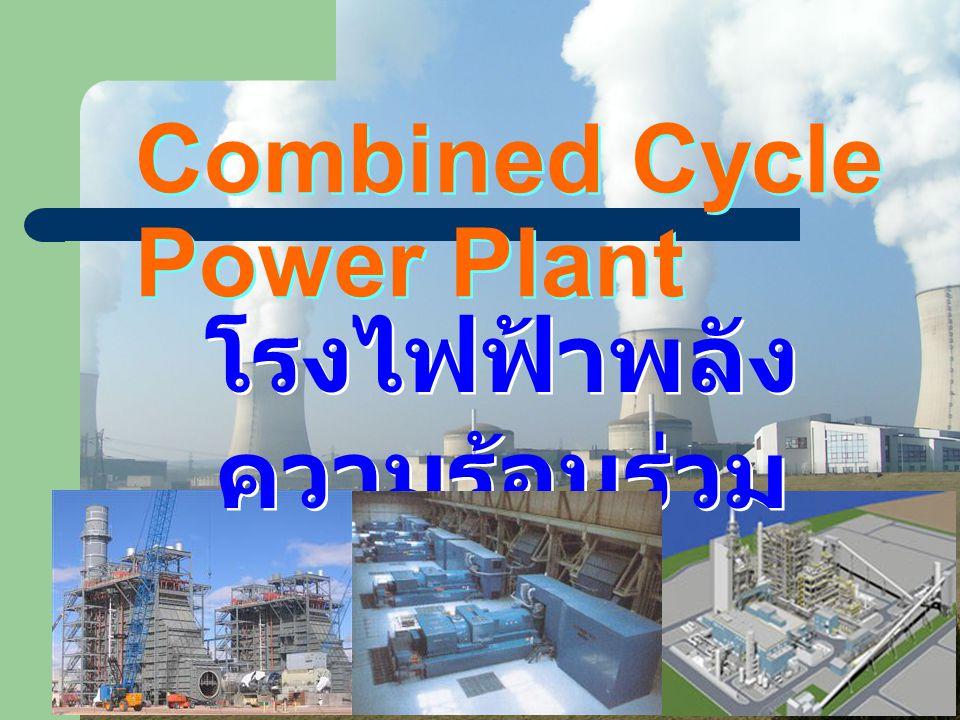 ข้อดี - ข้อเสียของ Combine Cycle power plant ข้อเสีย  ถ้าใช้ Diesel เป็นเชื้อเพลิง ทำให้สูญเสีย เงินตราในการนำเข้าน้ำมันจาก ต่างประเทศ  ถ้าใช้ Neutral Gas เป็นเชื้อเพลิง โรงไฟฟ้าบางแห่งมีสัญญาซื้อขาย Neutral Gas กับบริษัทต่างประเทศ ทำ ให้เงินรั่วไหลออกนอกประเทศ