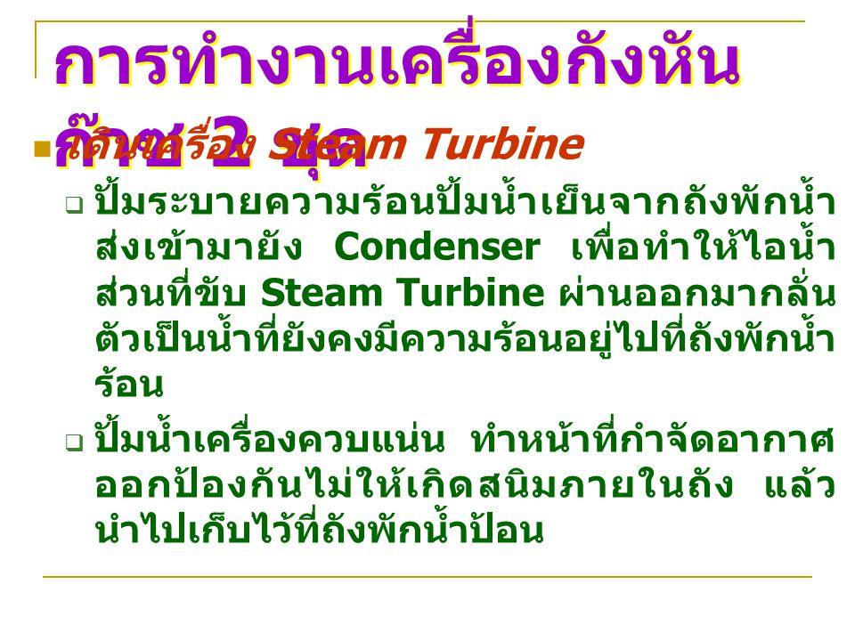 การทำงานเครื่องกังหัน ก๊าซ 2 ชุด เดินเครื่อง Steam Turbine  ปั้มระบายความร้อนปั้มน้ำเย็นจากถังพักน้ำ ส่งเข้ามายัง Condenser เพื่อทำให้ไอน้ำ ส่วนที่ขั