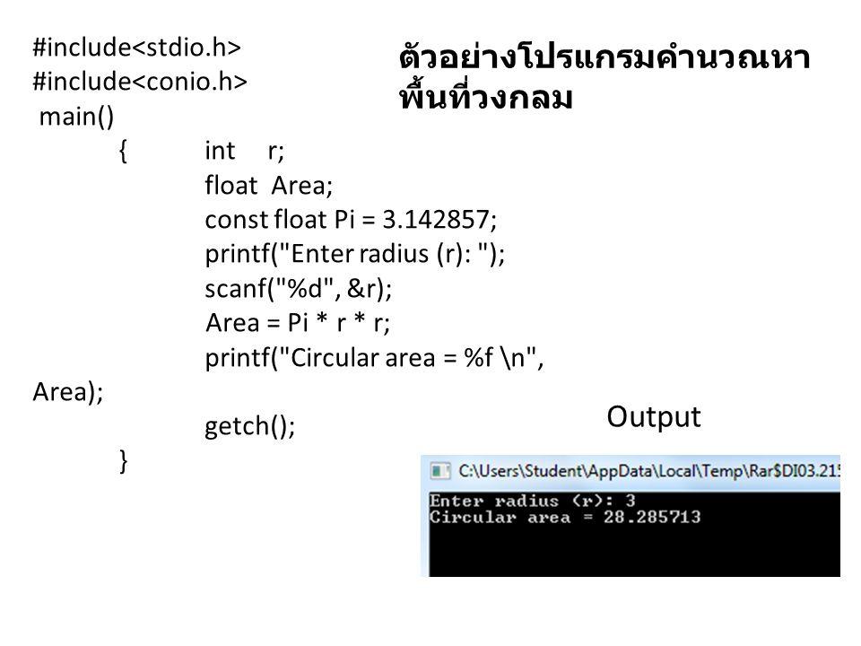 ตัวอย่างโปรแกรมคำนวณหา พื้นที่วงกลม Output #include main() {int r; float Area; const float Pi = 3.142857; printf(
