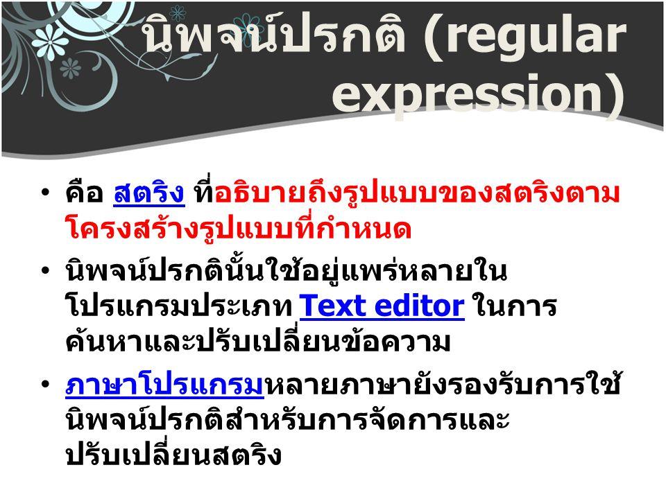 การสร้างทางเลือก | เครื่องหมายขีดตั้ง ใช้สำหรับสร้าง ทางเลือกที่จะใช้ค้นหานิพจน์ เครื่องหมายขีดตั้ง เช่น express|expand มีความหมายว่า express หรือ expand