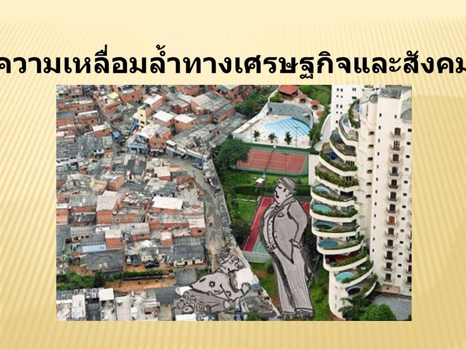 ความเหลื่อมล้ำทางเศรษฐกิจและสังคม