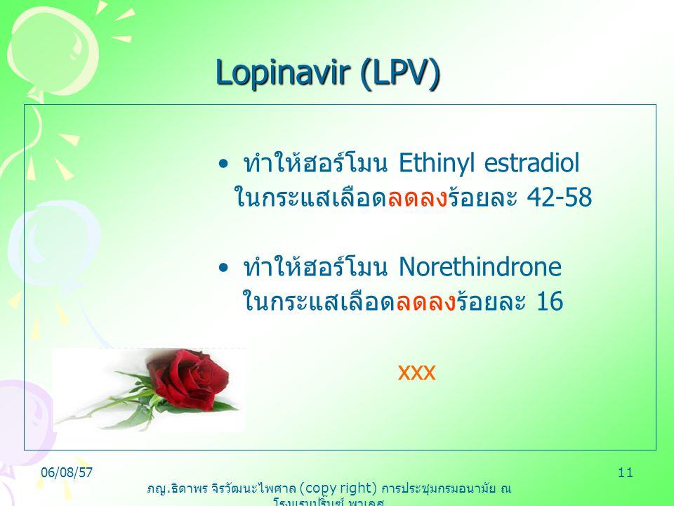 ภญ. ธิดาพร จิรวัฒนะไพศาล (copy right) การประชุมกรมอนามัย ณ โรงแรมปริ๊นซ์ พาเลส 06/08/5711 Lopinavir (LPV) ทำให้ฮอร์โมน Ethinyl estradiol ในกระแสเลือดล