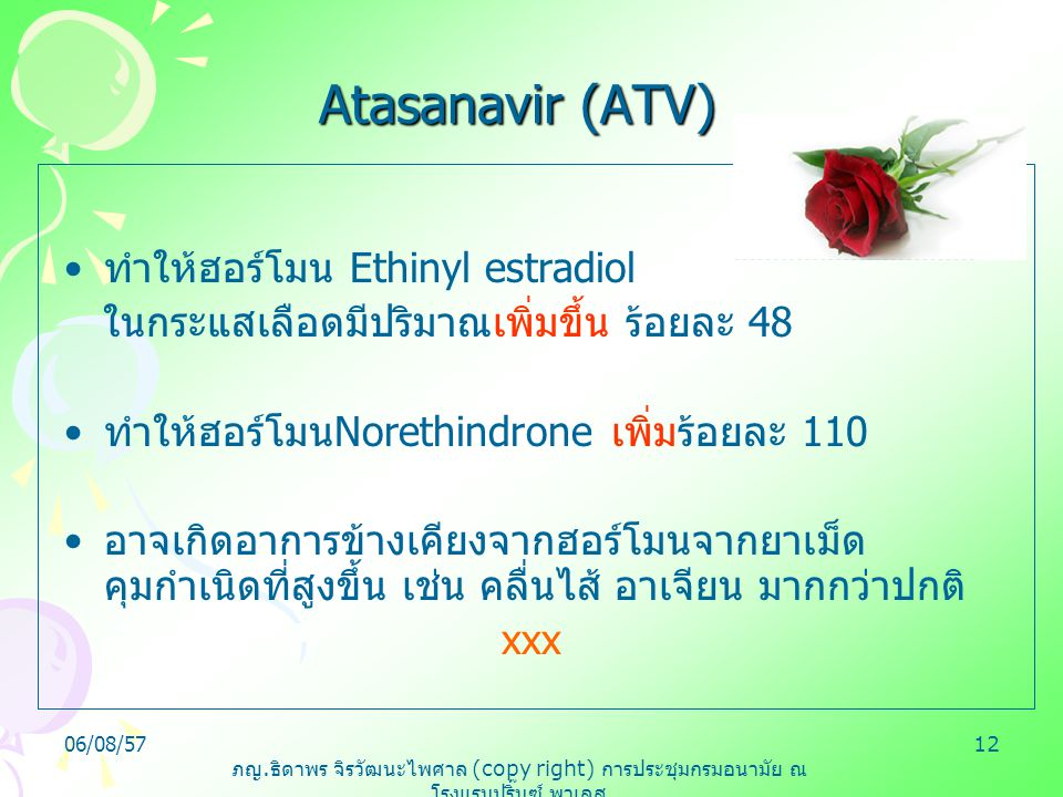 ภญ. ธิดาพร จิรวัฒนะไพศาล (copy right) การประชุมกรมอนามัย ณ โรงแรมปริ๊นซ์ พาเลส 06/08/5712 Atasanavir (ATV) ทำให้ฮอร์โมน Ethinyl estradiol ในกระแสเลือด