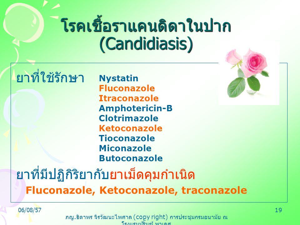 ภญ. ธิดาพร จิรวัฒนะไพศาล (copy right) การประชุมกรมอนามัย ณ โรงแรมปริ๊นซ์ พาเลส 06/08/5719 โรคเชื้อราแคนดิดาในปาก (Candidiasis) ยาที่ใช้รักษา Nystatin