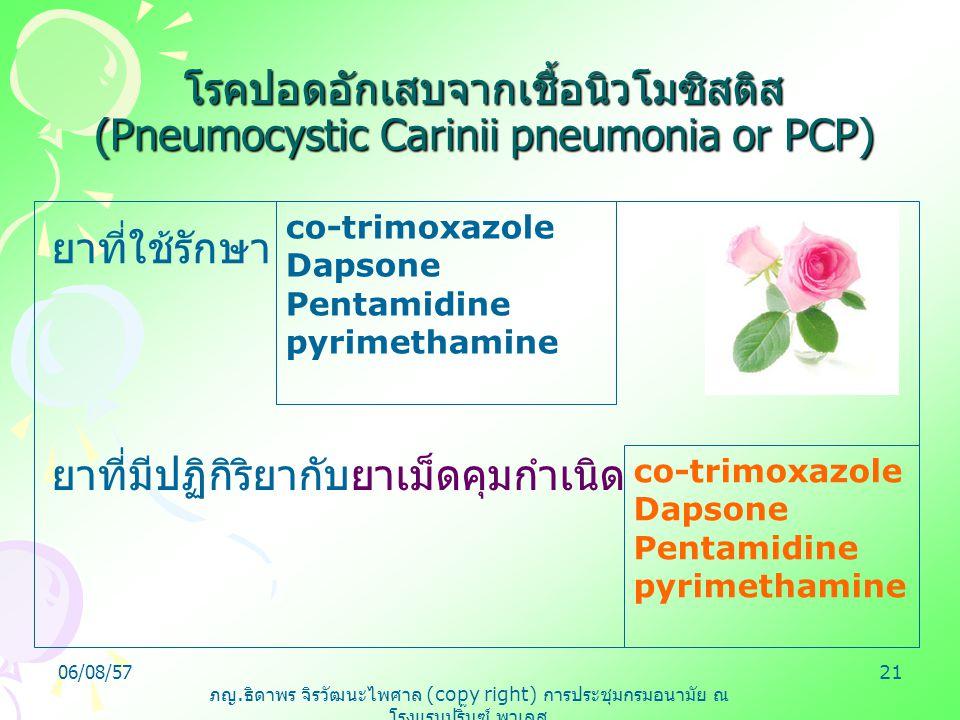 ภญ. ธิดาพร จิรวัฒนะไพศาล (copy right) การประชุมกรมอนามัย ณ โรงแรมปริ๊นซ์ พาเลส 06/08/5721 โรคปอดอักเสบจากเชื้อนิวโมซิสติส (Pneumocystic Carinii pneumo