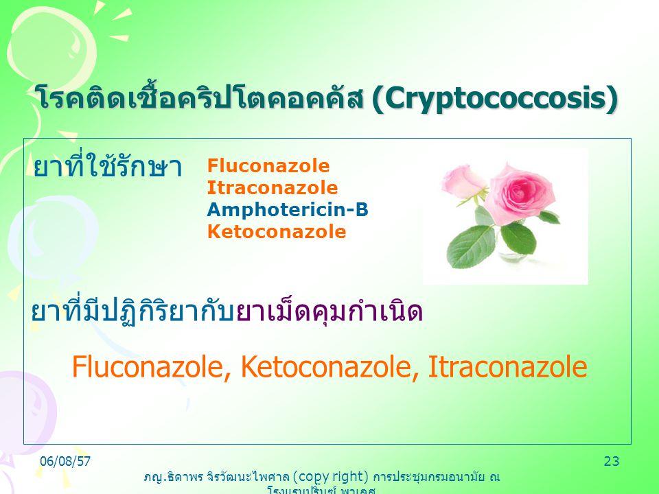 ภญ. ธิดาพร จิรวัฒนะไพศาล (copy right) การประชุมกรมอนามัย ณ โรงแรมปริ๊นซ์ พาเลส 06/08/5723 โรคติดเชื้อคริปโตคอคคัส (Cryptococcosis) ยาที่ใช้รักษา Fluco