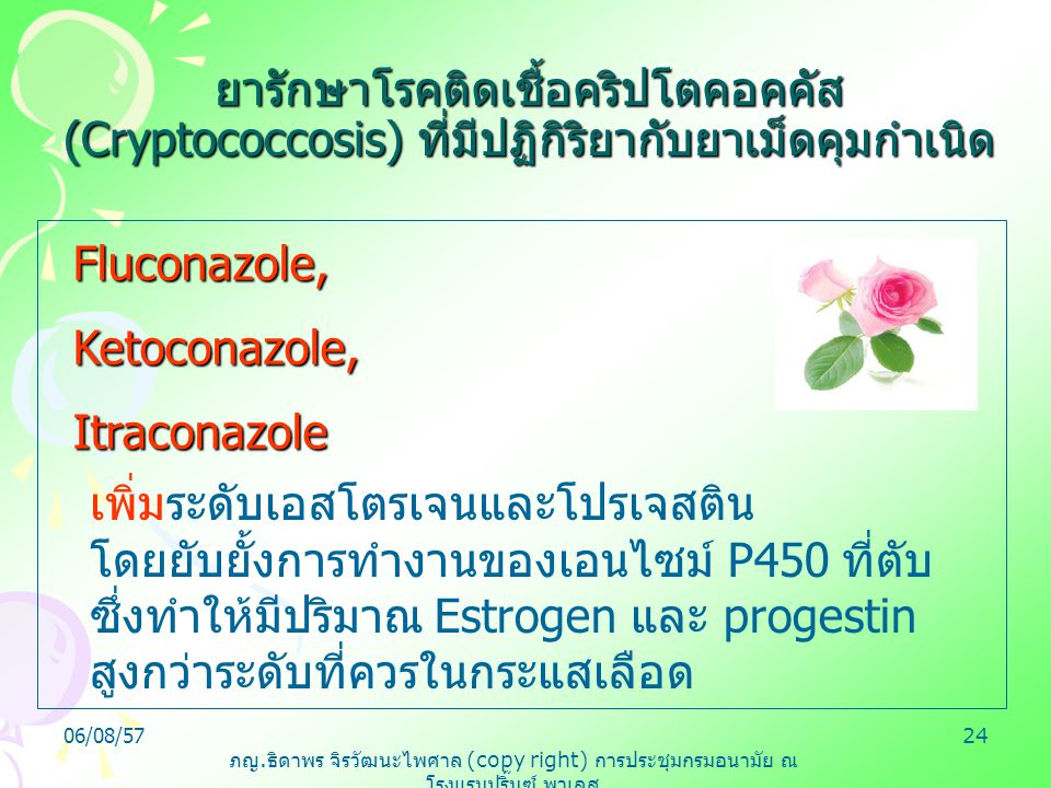ภญ. ธิดาพร จิรวัฒนะไพศาล (copy right) การประชุมกรมอนามัย ณ โรงแรมปริ๊นซ์ พาเลส 06/08/5724 ยารักษาโรคติดเชื้อคริปโตคอคคัส (Cryptococcosis) ที่มีปฏิกิริ
