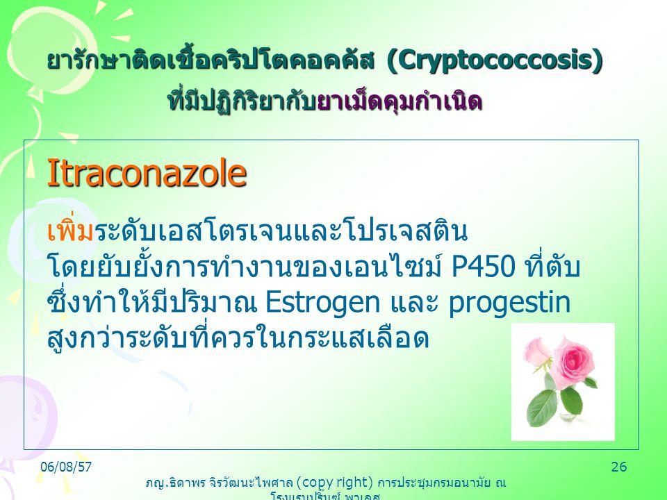 ภญ. ธิดาพร จิรวัฒนะไพศาล (copy right) การประชุมกรมอนามัย ณ โรงแรมปริ๊นซ์ พาเลส 06/08/5726 ยารักษาติดเชื้อคริปโตคอคคัส (Cryptococcosis) ที่มีปฏิกิริยาก