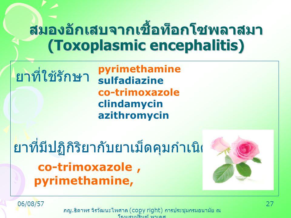 ภญ. ธิดาพร จิรวัฒนะไพศาล (copy right) การประชุมกรมอนามัย ณ โรงแรมปริ๊นซ์ พาเลส 06/08/5727 สมองอักเสบจากเชื้อท็อกโซพลาสมา (Toxoplasmic encephalitis) ยา