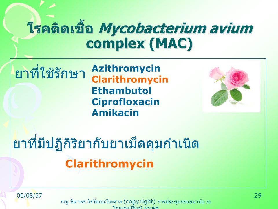ภญ. ธิดาพร จิรวัฒนะไพศาล (copy right) การประชุมกรมอนามัย ณ โรงแรมปริ๊นซ์ พาเลส 06/08/5729 โรคติดเชื้อ Mycobacterium avium complex (MAC) ยาที่ใช้รักษา